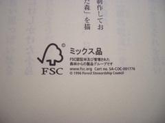 Fsc_4